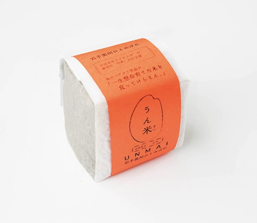 コロンとしたかわいいカタチの「うん米CUBE」は、真空パックで2号入り。このほか、4.5kg袋入りの省農薬米と無農薬米は好きな精米度合を選べる。無農薬米は、予約の時点で完売する人気商品なのだそう。
