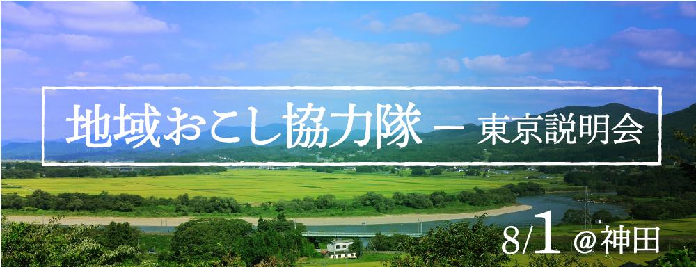 バナー東京0801