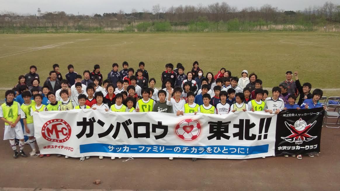 水沢ユナイテッドFC
